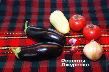 Баклажани, томати, перець, цибуля і часник