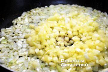 Добавить мелко нарезанный сладкий перец