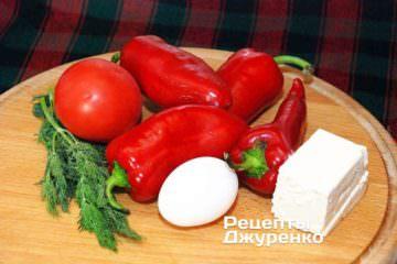 Перець, бринза та овочі