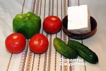 Тільки помідори, огірки, перець і бринза