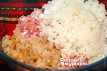 Змішати відварений рис і смажену цибулю і додати до свинячого фаршу