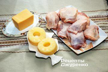 Ингредиенты для приготовления курицы с ананасом под сыром