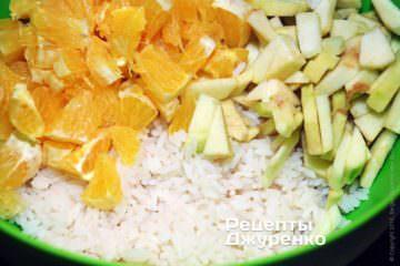 Смешать отваренный рис с яблоком и апельсином