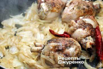 Додати до смаженої курки нарізану цибулю і помішуючи обсмажувати на середньому вогні