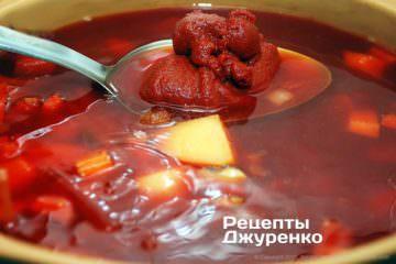 Як приготувати Український борщ. Крок 16: Крок №8: Томатна паста