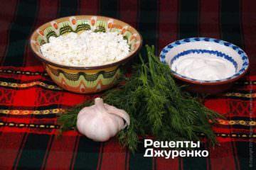 Сир, кріп, часник і трохи сметани