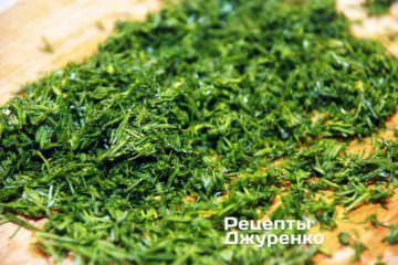 Кріп - тільки верхню зелену частину дрібно порізати