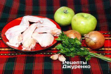 Куриные крылья, яблоки и лук