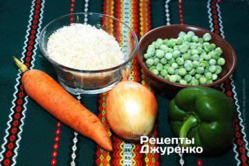 Рис парбоілд, цибуля, перець і морквка. Зелений горошок