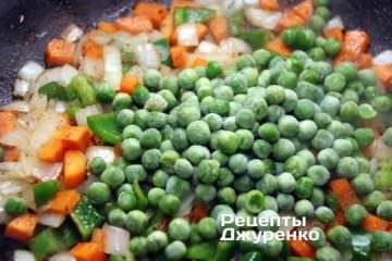 Додати зелений горошок. Підсмажуємо ще 5 хвилин