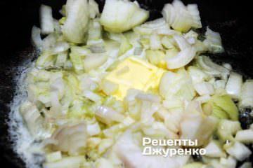 Обжарить лук на сливочном масле