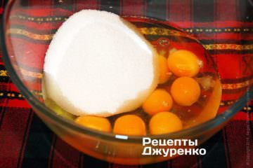 Змішати яйця і цукор