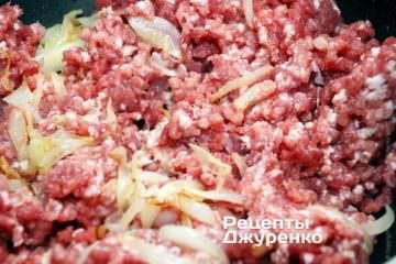 добавить мясной фарш