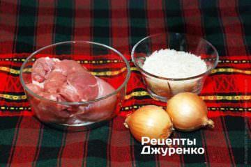 Свинина, рис і цибуля - для фарша
