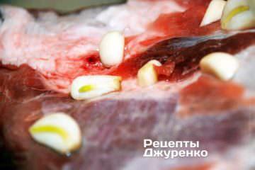 Нашпигувати м'ясо