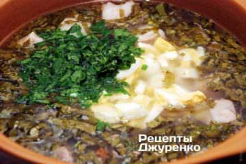 Добавить в зеленый борщ нарезанную зелень и яйца