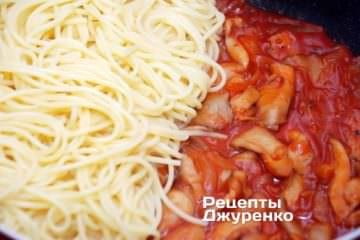 Смешать отваренные спагетти с грибным соусом