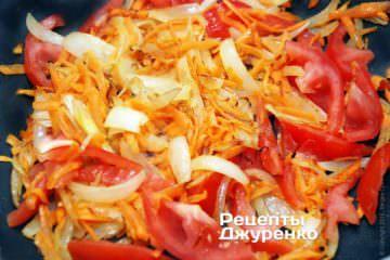 Додати помідор і моркву