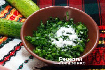 Розім'яти зелену цибулю