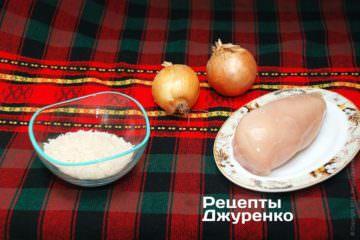 Куряче філе, рис, цибуля