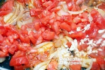 Чеснок и томаты добавить к луку
