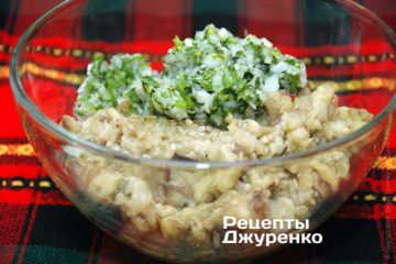 В миску выложить измельченные баклажаны, зелень с чесноком