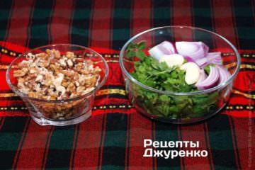 Сложить в блендер орехи, очищенный чеснок, нарезанный на 4-6 частей лук