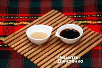 Коричневий цукор і соєвий соус