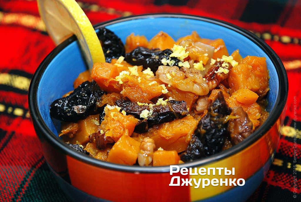 Фото готового рецепту гарбуз з горіхами в домашніх умовах
