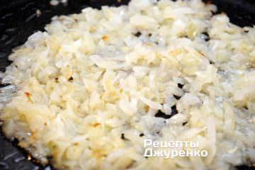Обжарить лук на небольшом количестве растительного масла до золотистого цвета