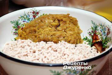 Соединить измельченные куриное филе и жареный лук