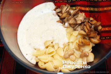 Змішати пасту, гриби і соус