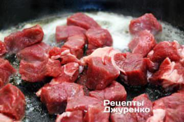 Розтопити на сковорідці вершкове масло і обсмажити на ньому яловичину