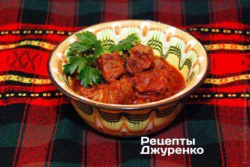 Говядина в соусе из томатов и овощей вполне может выступать в роли самостоятельного блюда