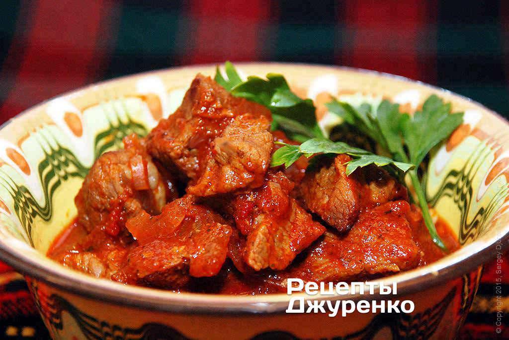 Яловичина в соусі з томатів і овочів