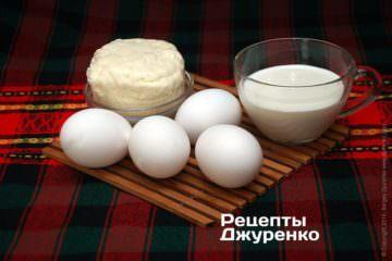 Яйця, молодий сир, молоко