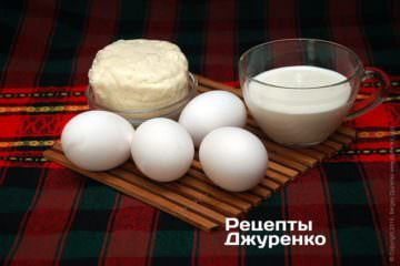 Яйца, молодой сыр, молоко