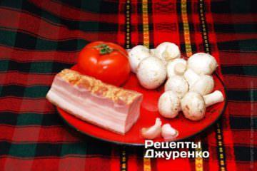 Копченое сало, грибы, томаты