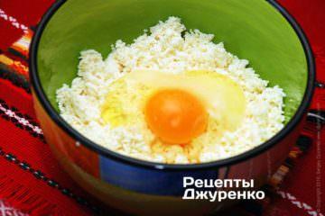 Сыр размять, добавить одно яйцо, посолить