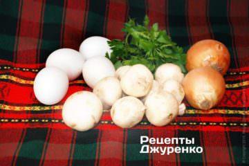 Яйца, грибы и овощи