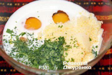 Змішати яєчну суміш для омлету