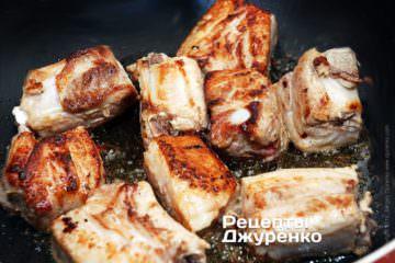Обсмажити м'ясо
