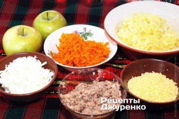 Натерти на крупну тертку картоплю, моркву і яблуко. Все розкласти по окремих тарілках