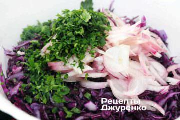 Добавить в нашинкованную капусту красный сладкий лук и мелко нарезанную зелень петрушки