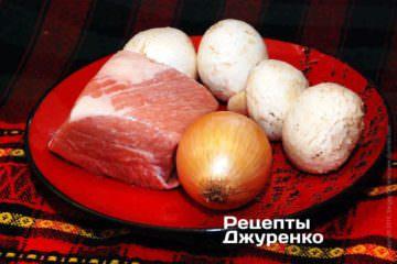 Нежирная свинина, шампиньоны и лук