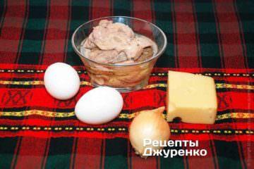 Сир, печінка тріски, яйця, цибуля
