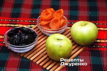 Яблоки и сухофрукты