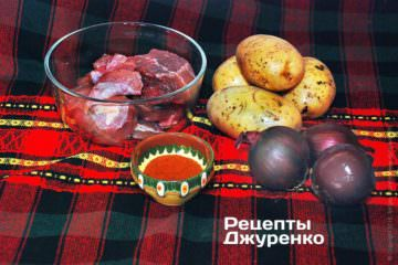 Говядина, лук, картофель и паприка