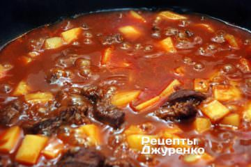 Тушкувати гуляш з яловичини до повної готовності картоплі
