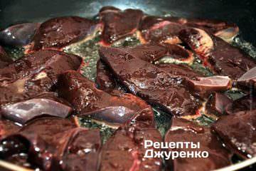 На полученном свином жиру обжарить нарезанную на кусочки печень